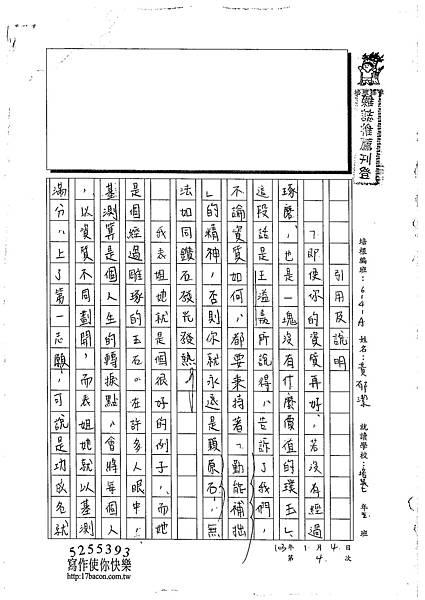 102WA304黃郁潔 (1)