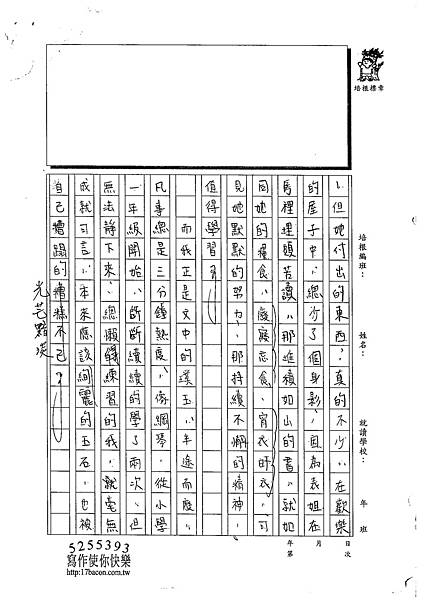 102WA304黃郁潔 (2)