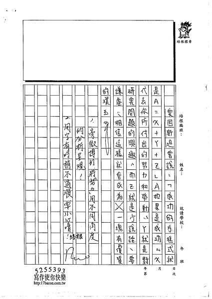 102WA304黃郁潔 (3)