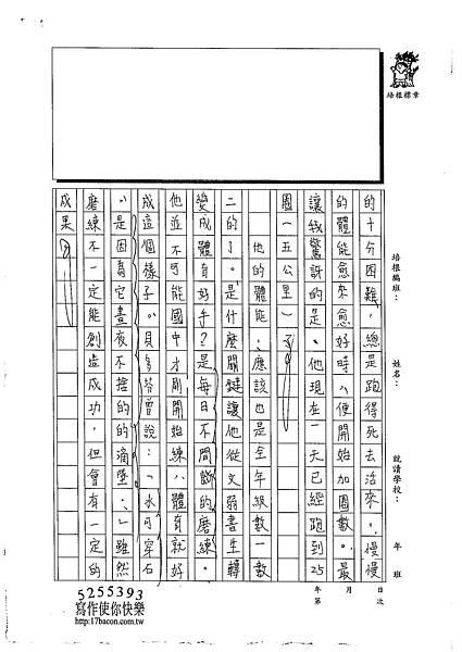 102WA304黃御鵬 (2)