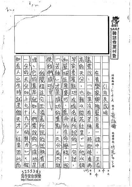 102WA304黃詠姍 (1)