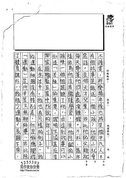 102WA304黃詠姍 (2)