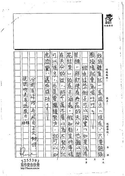 102WA304黃詠姍 (3)