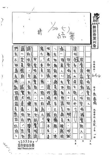 102WG304朱孟瑜 (1)
