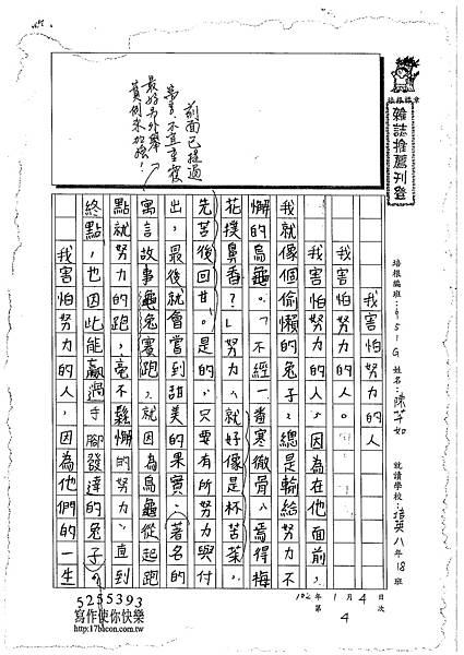 102WG304陳芊如 (1)