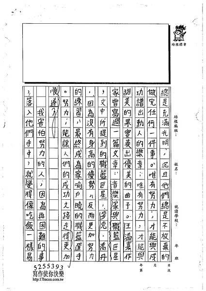 102WG304陳芊如 (2)