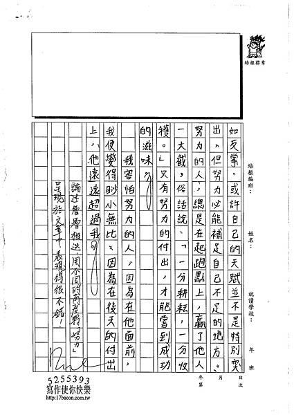 102WG304陳芊如 (3)