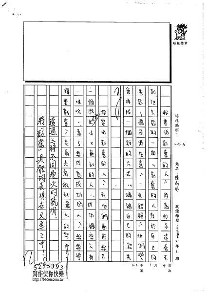 102WG304陳函妤 (2)
