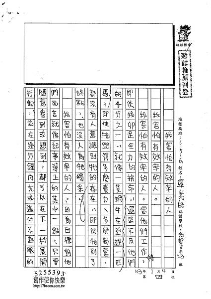 102WG304羅嵩皓 (1)