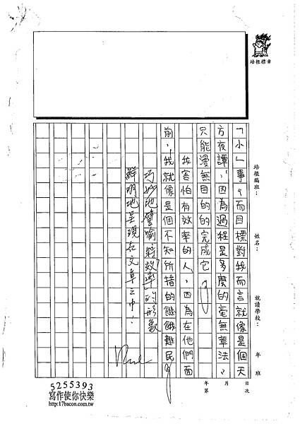 102WG304羅嵩皓 (2)