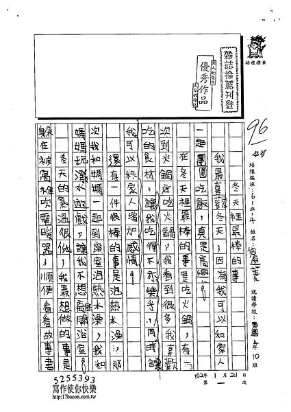 103WM01何盈蓁 (1)