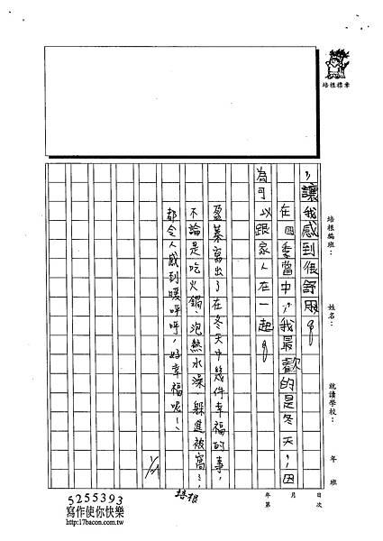 103WM01何盈蓁 (2)