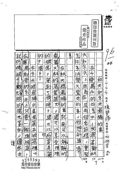 103WM01陳瑩修 (1)
