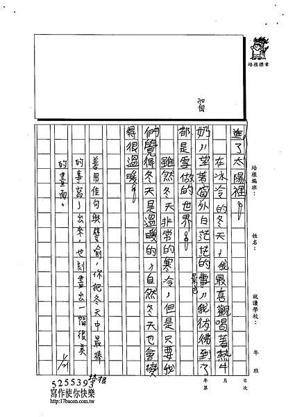 103WM01陳瑩修 (2)