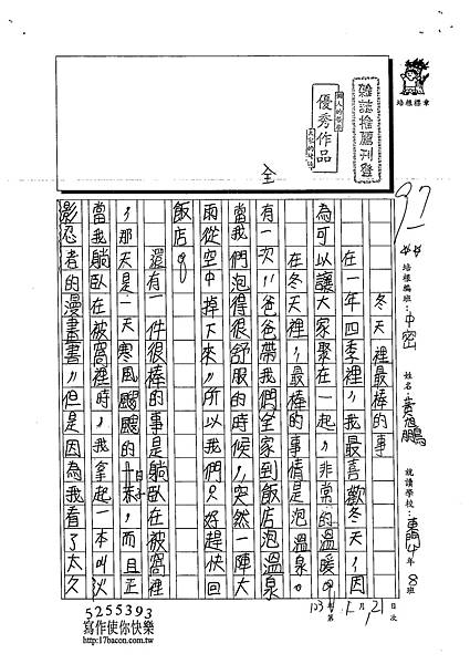 103WM01黃旭鵬 (1)