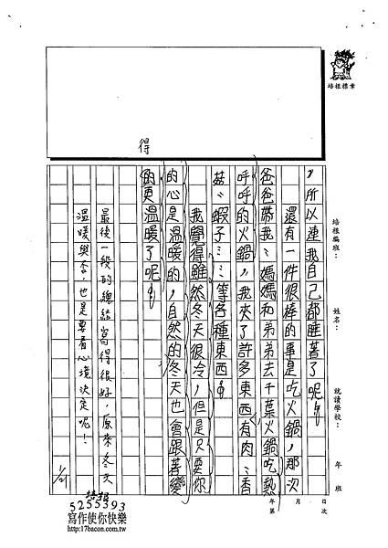 103WM01黃旭鵬 (2)
