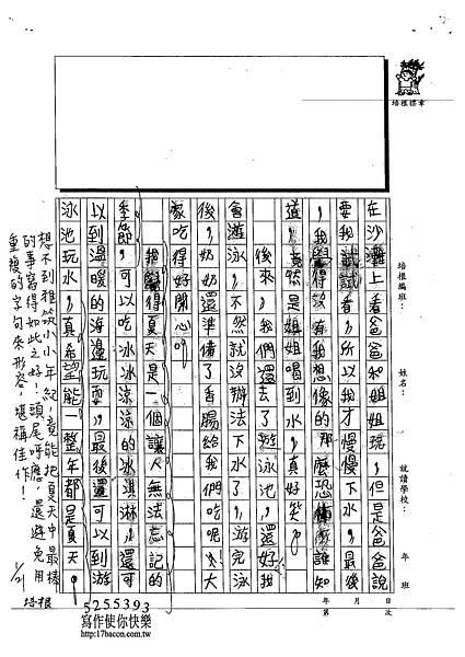 103WM01楊雅筑 (2)