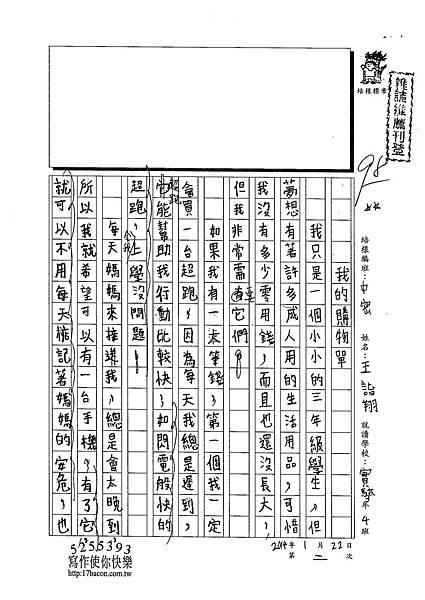 103WM02王詣翔 (1)