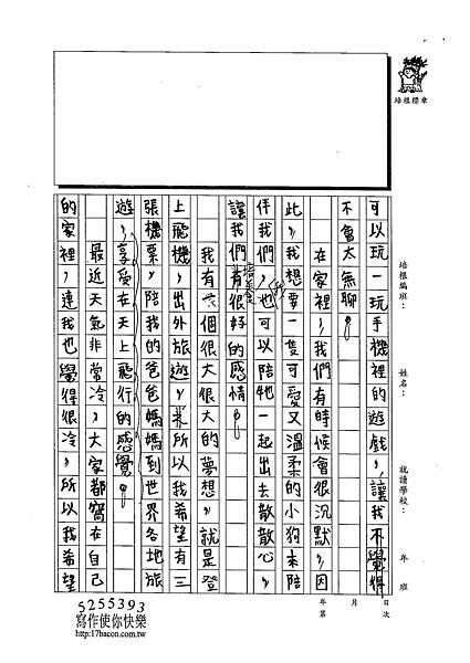 103WM02王詣翔 (2)
