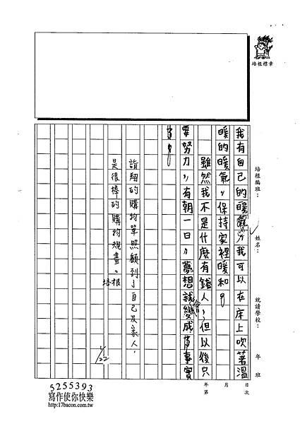 103WM02王詣翔 (3)