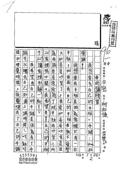 103WM02柯如倢 (1)