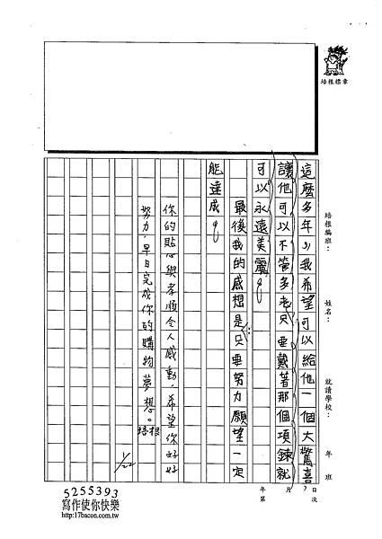 103WM02柯如倢 (3)