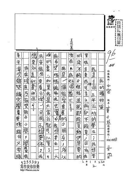 103WM02黃千慈 (1)