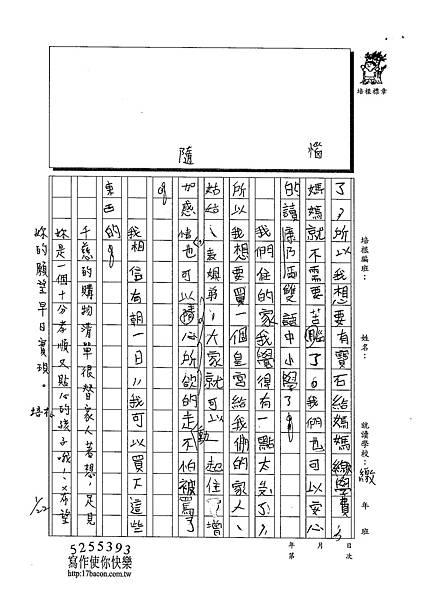 103WM02黃千慈 (2)