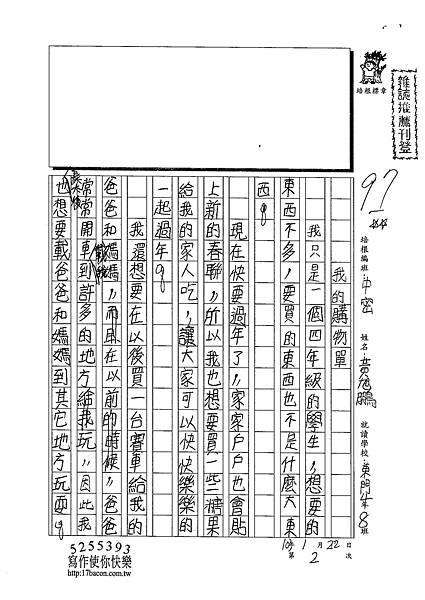 103WM02黃旭鵬 (1)