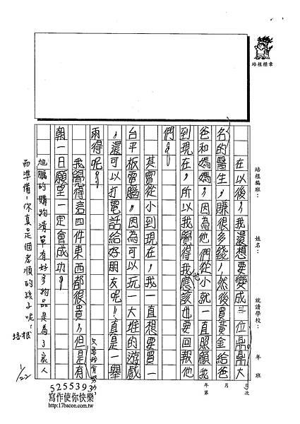103WM02黃旭鵬 (2)