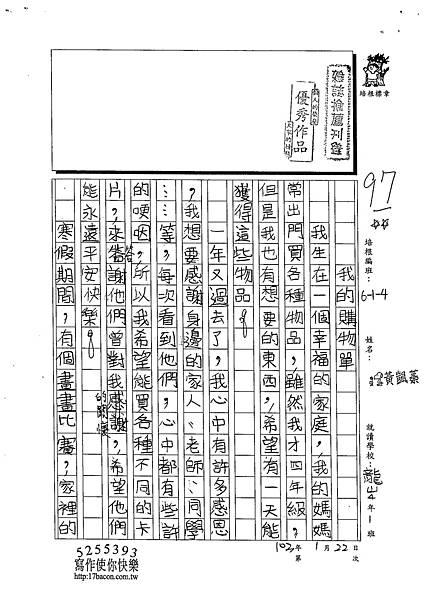 103WM02黃颽蓁 (1)