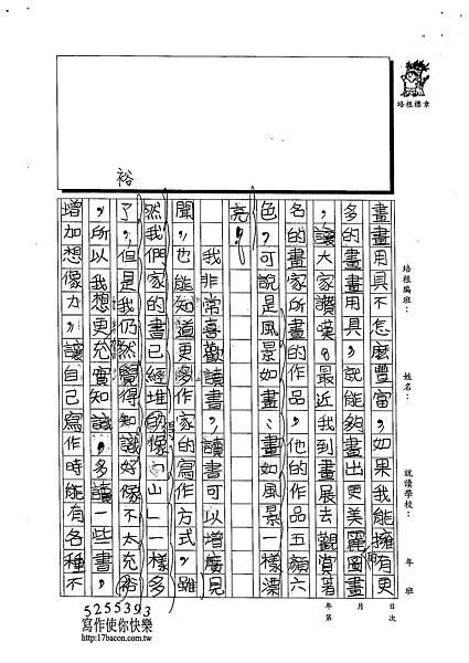 103WM02黃颽蓁 (2)