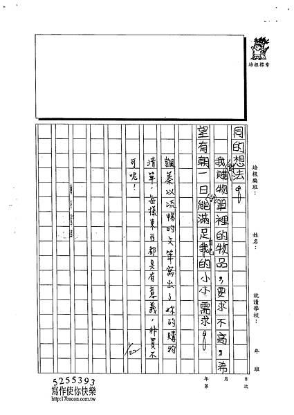 103WM02黃颽蓁 (3)