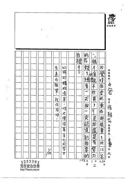 103WM02楊雅筑 (3)