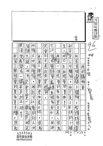 103WM02蘇昱名 (1)