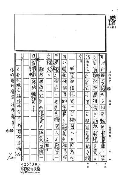 103WM02蘇昱名 (2)
