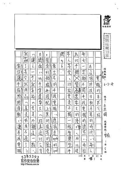 103WH01朱恩嫻 (1)