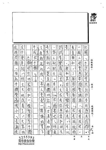 103WH01朱恩嫻 (2)
