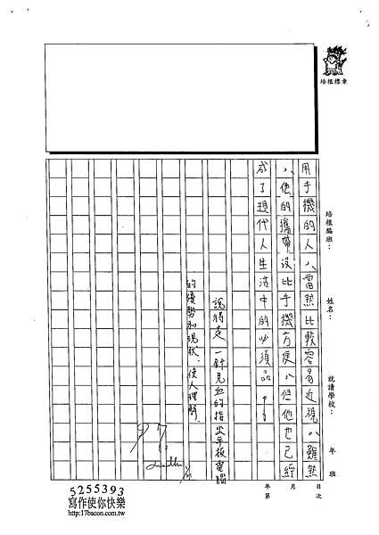 103WH01朱恩嫻 (3)