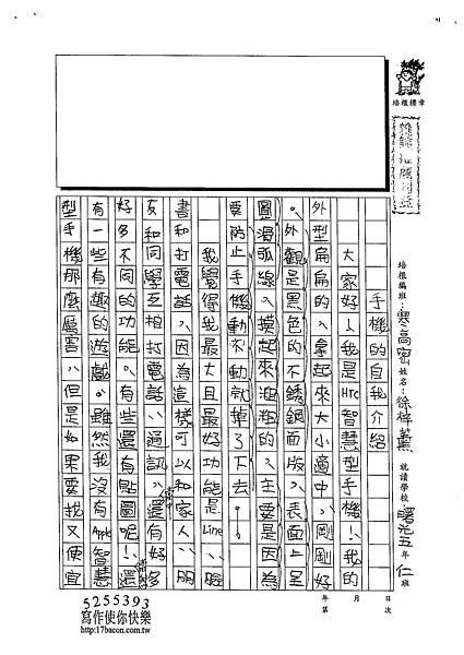 103WH01徐梓薰 (1)