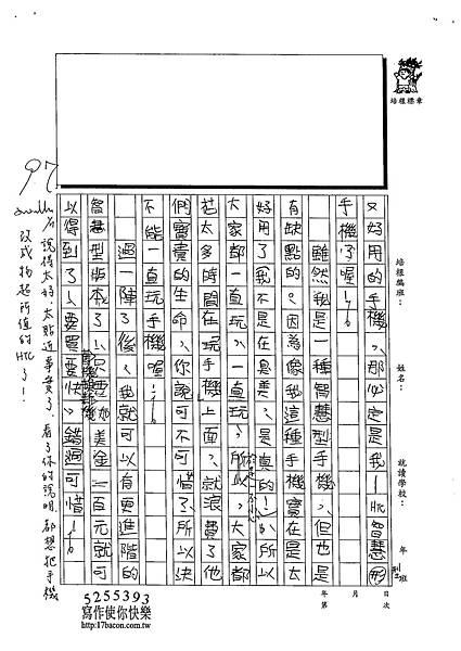 103WH01徐梓薰 (2)