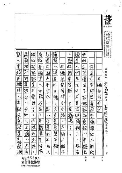 103WH01蔡佳原 (1)
