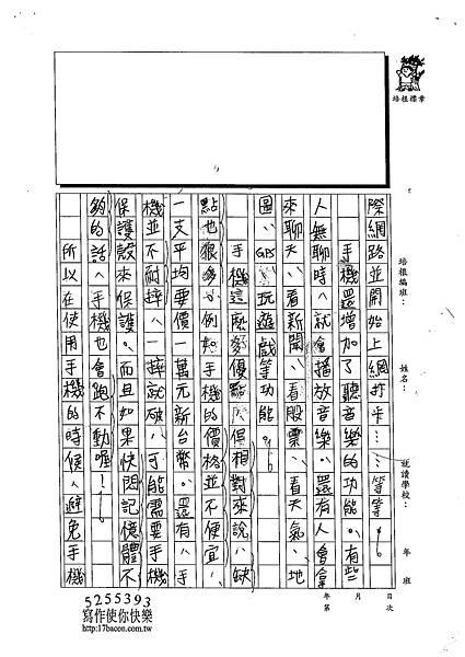 103WH01蔡佳原 (2)
