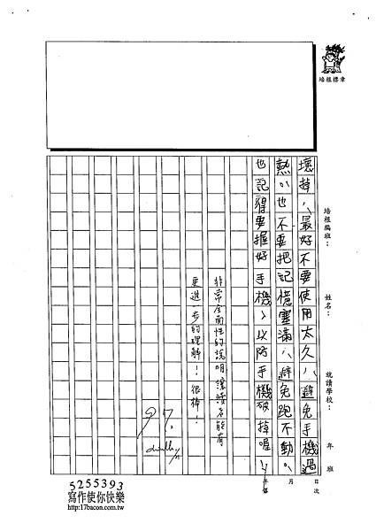 103WH01蔡佳原 (3)
