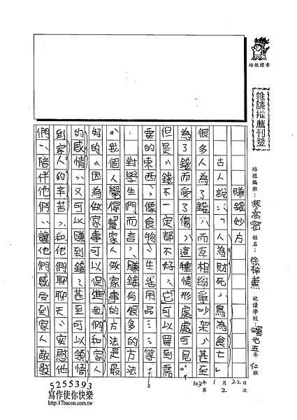 103WH02徐梓薰 (1)