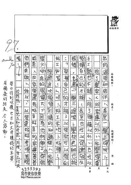 103WH02徐梓薰 (2)