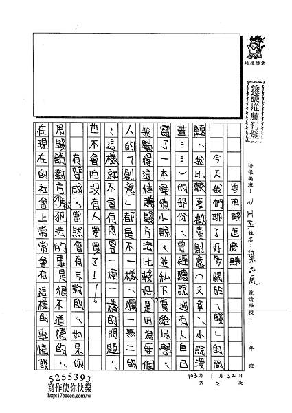 103WH02葉品辰 (1)