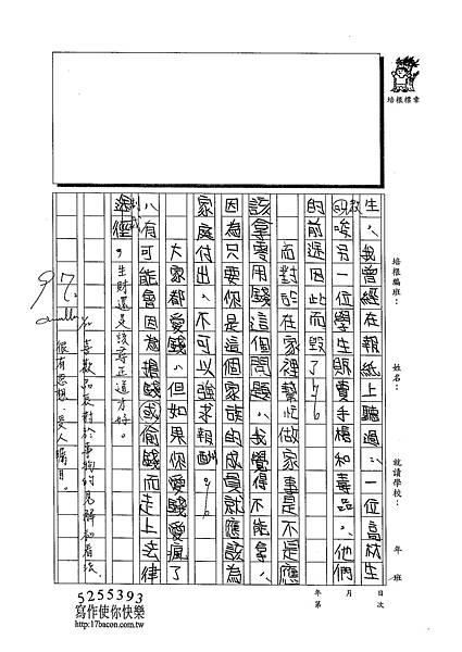 103WH02葉品辰 (2)