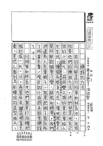 103WH03沈玟宣 (1)