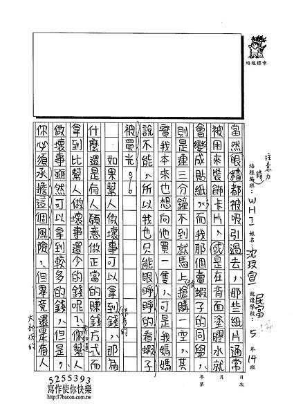 103WH03沈玟宣 (2)